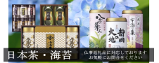 日本茶・海苔